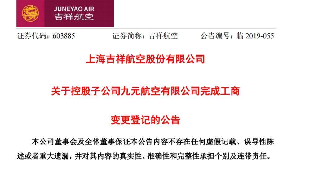 吉祥航空对九元航空持股比例上升至95.24%