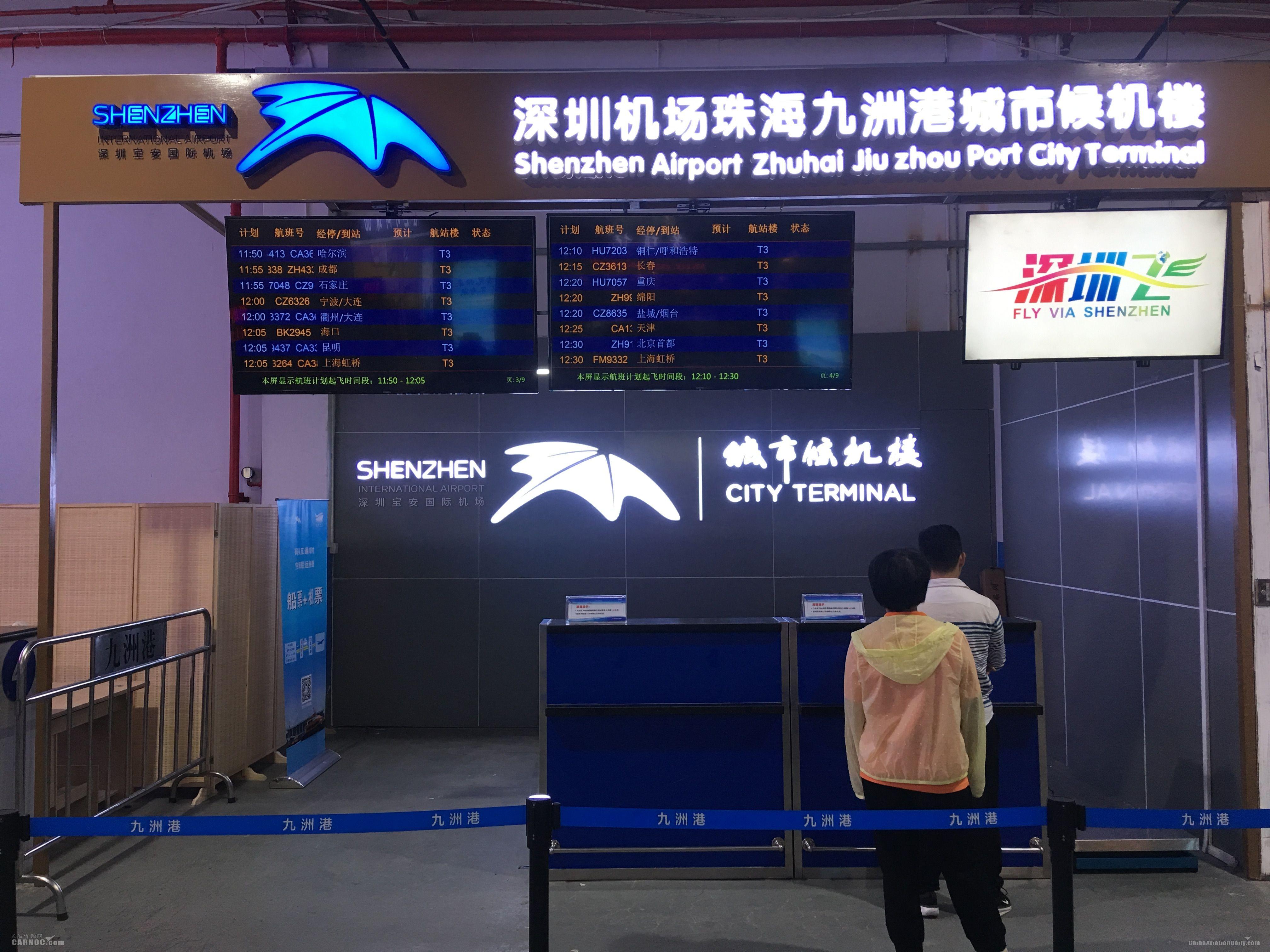 """深圳机场珠海九洲港城市候机楼启用 """"空海联运""""便利升级"""