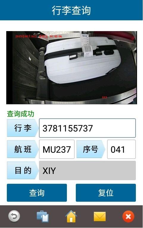 杭州机场行李再确认系统手持终端查看行李外观照