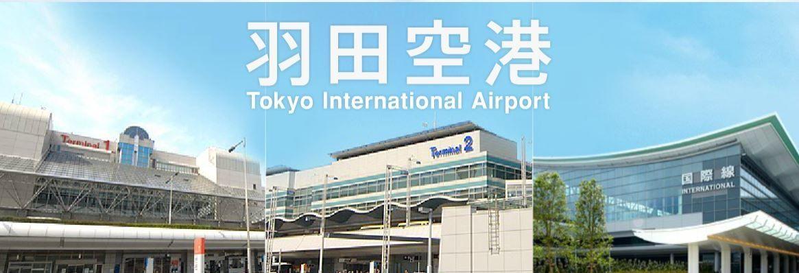 羽田新时刻分配公布 ANA开通青岛及深圳航线