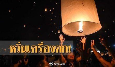 水灯节临近 泰国机场公司将取消调整160趟航班