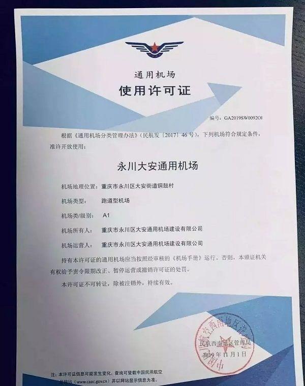 重庆永川大安通用机场获颁A1类机场使用许可证