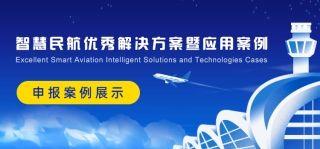 智慧民航案例展示:哈爾濱機場人證查驗放行系統