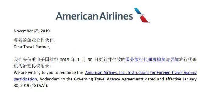 美航重申:禁止代理在OTA平台销售美航产品