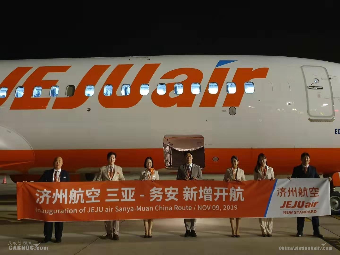 """三亚机场开通""""三亚=务安""""定期航线"""