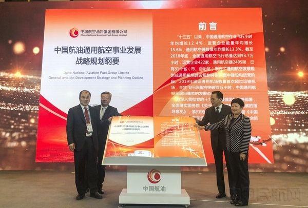 中国航油发布2019中国航煤消费指数和通航发展纲要