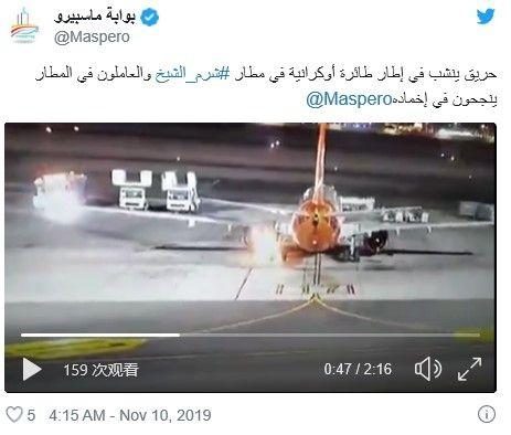 一架乌克兰客机在埃及机场着陆后漏油起火,没有人员伤亡报告
