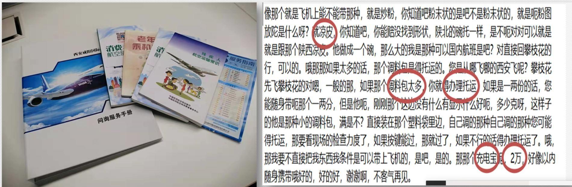 西安咸阳机场静态知识库搭建过程