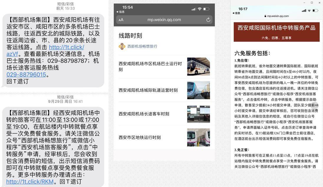 西安咸阳机场问询系统