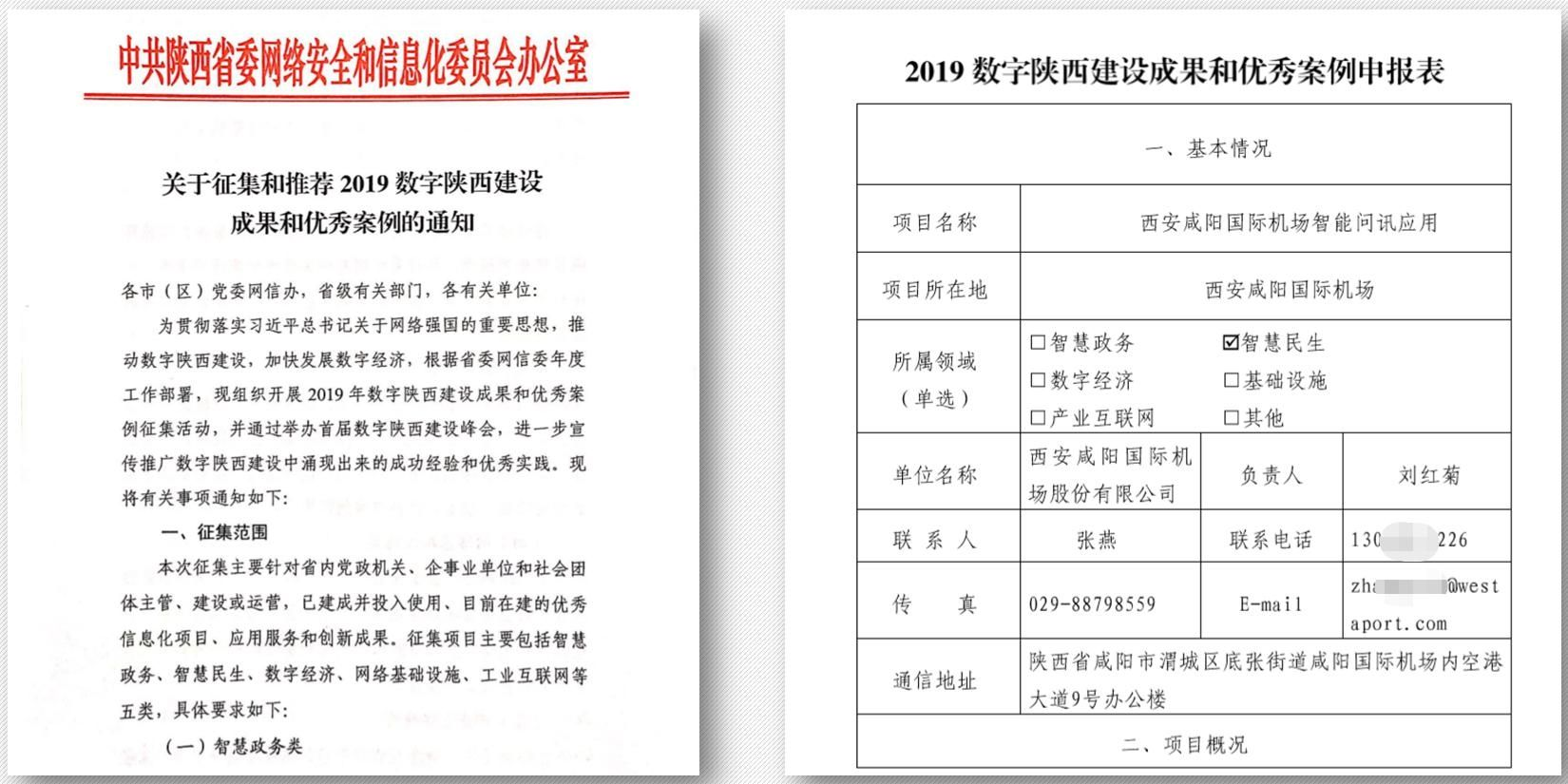 西安机场智能问讯应用入选陕西省委网信办组织的数字陕西优秀成果。