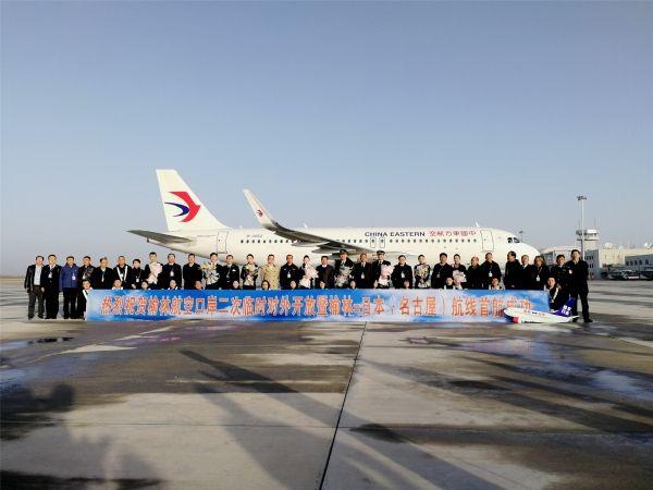 东航榆林—名古屋国际航线顺利首航