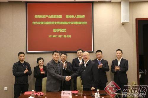 云南航产投集团与临沧市携手 计划筹建云南(旅游)支线航司
