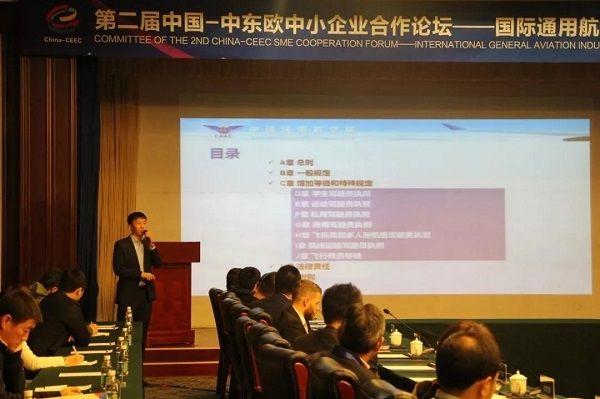 国际通用航空产业合作与发展对接会成功举办