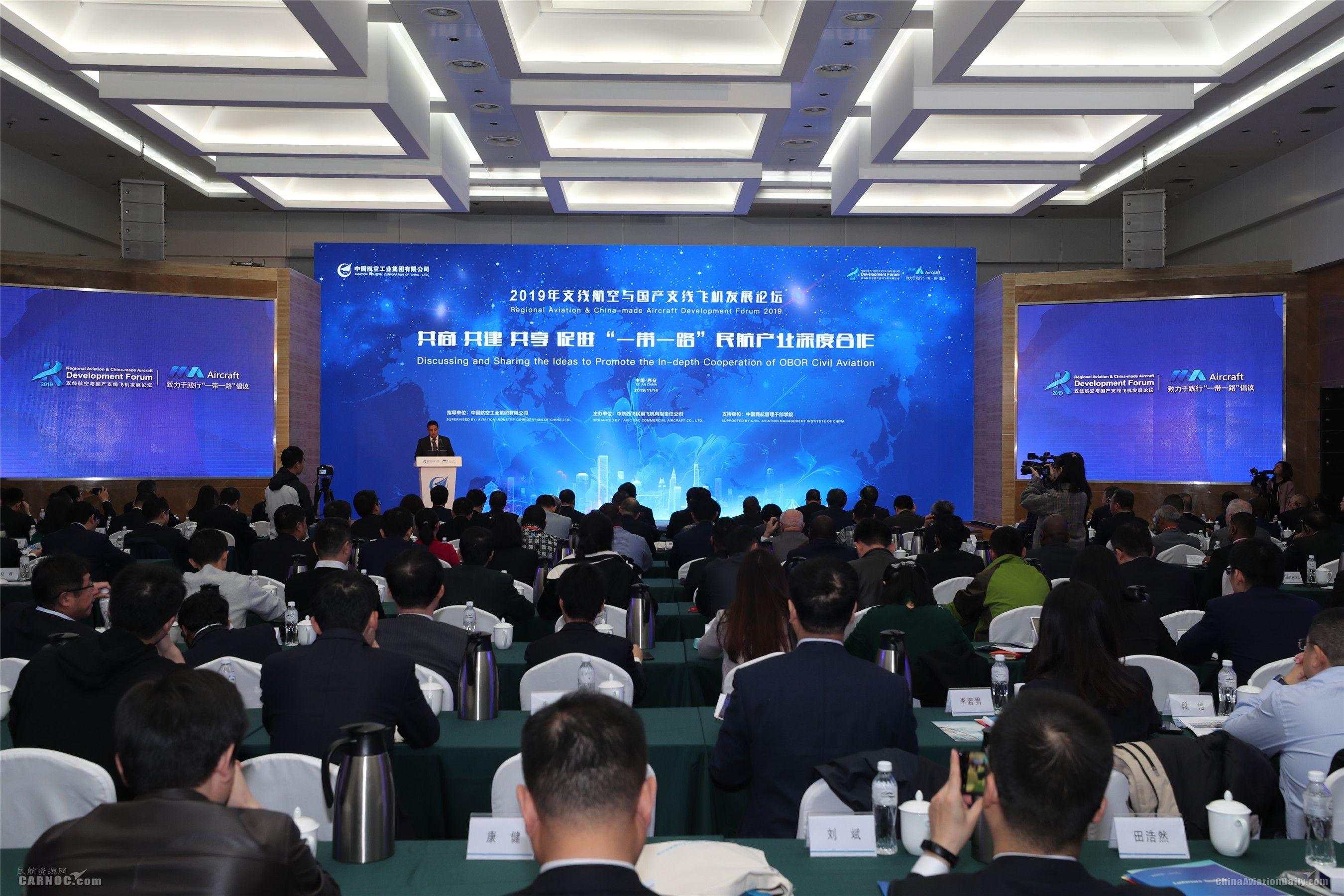 2019支线航空与国产支线飞机发展论坛顺利举行