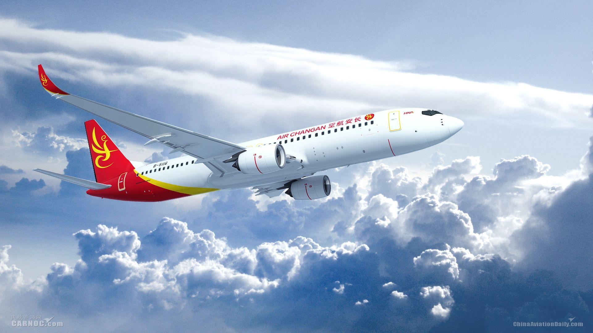 长安航空获国际客货运输经营许可,开启国际化发展新篇章