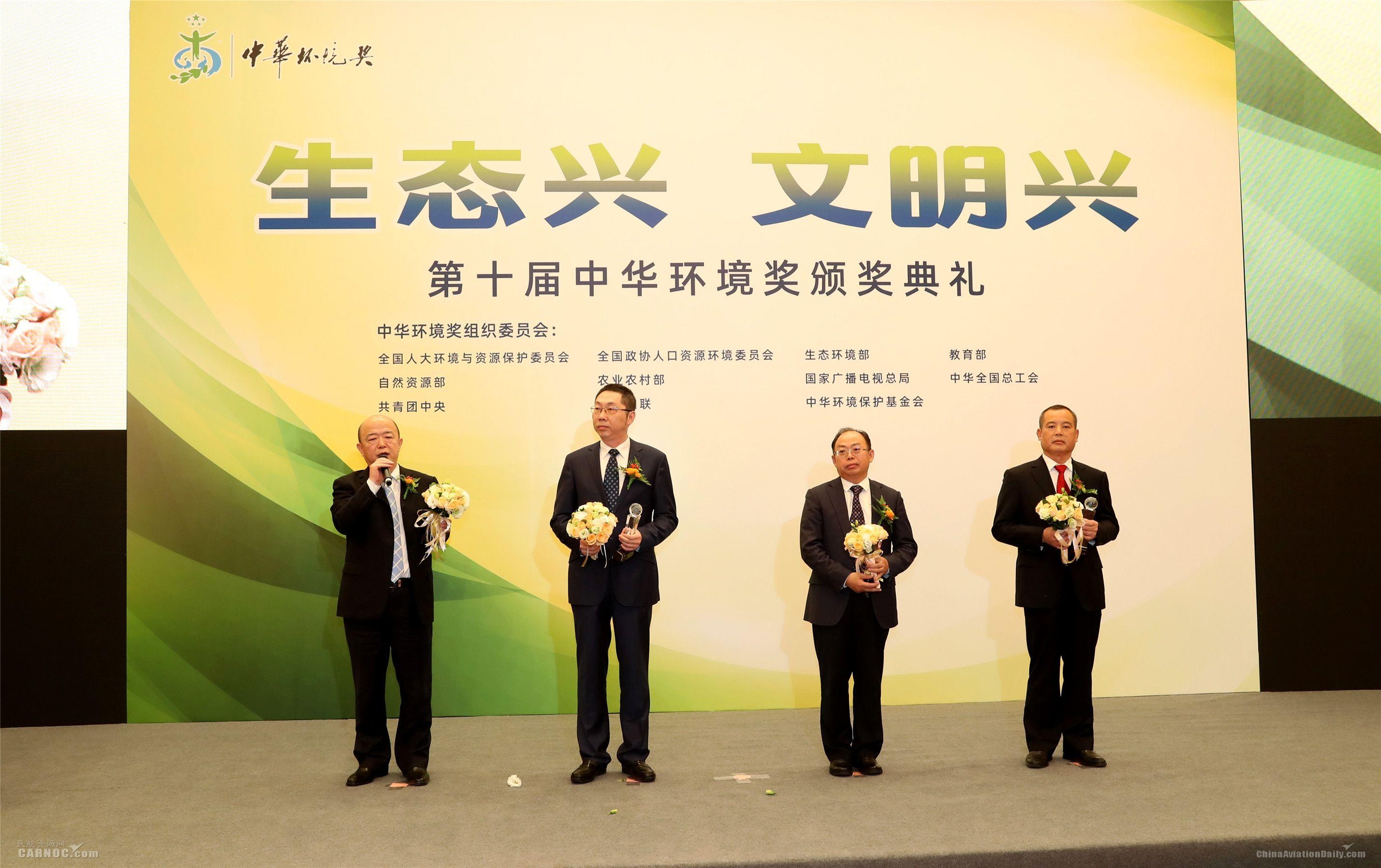 """国航获""""第十届中华环境奖""""企业环保类优秀奖"""