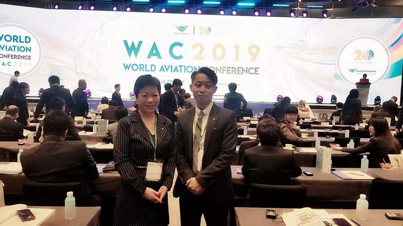 澳门机场参加在韩国仁川举行的第四届世界航空会议