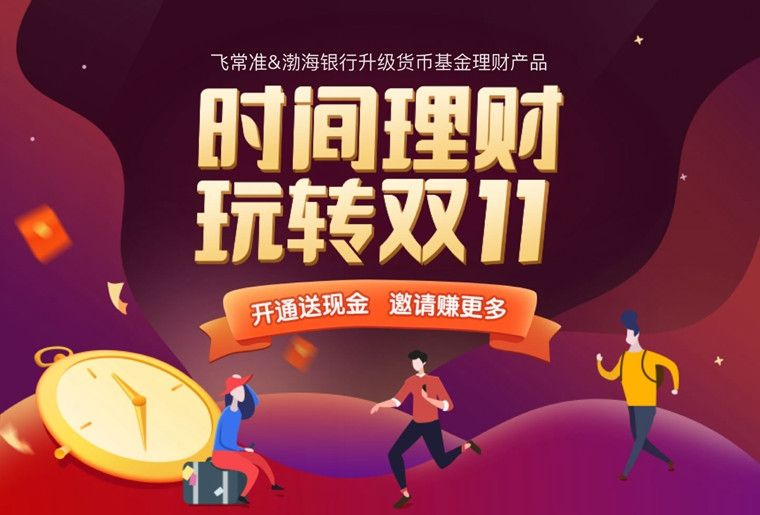 """渤海银行×飞常准""""时间理财""""升级 双11活动引开户潮"""