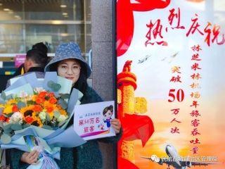 西藏林芝米林機場年吞吐量首次突破50萬人次