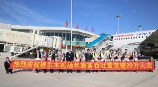 全國首個高高原軍民合用支線機場年旅客吞吐量突破20萬人次