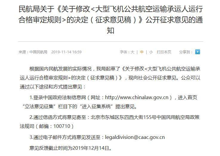 机组禁止连飞5天 民航局拟第六次修订CCAR-121部规章