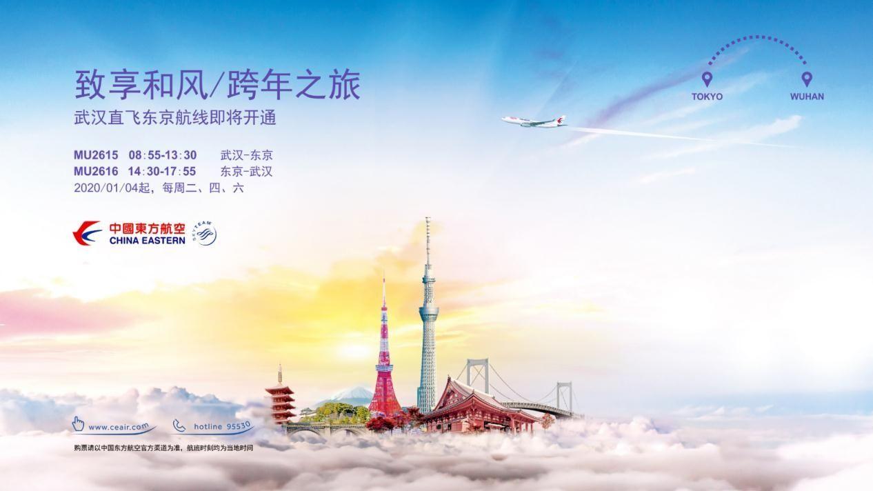 东航武汉直飞东京航班2020年1月4日开航