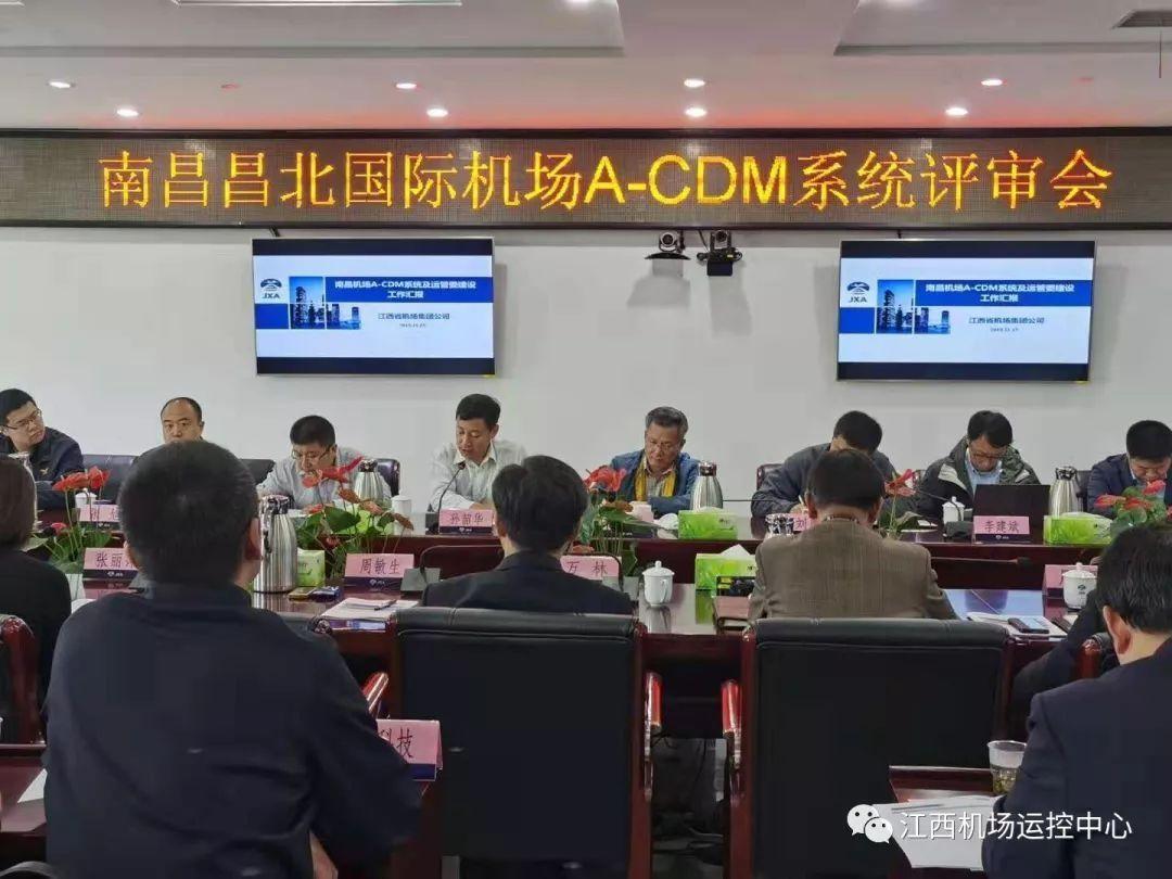南昌机场协同决策系统(A-CDM)顺利通过A级评审