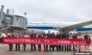 贵阳龙洞堡国际机场开通直飞尼泊尔定期航线