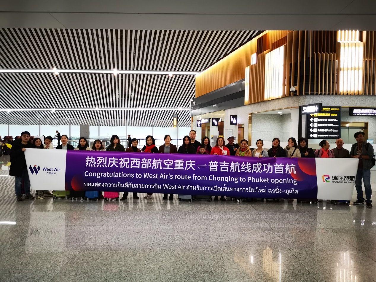西部航空乌鲁木齐=重庆=普吉航线成功首航