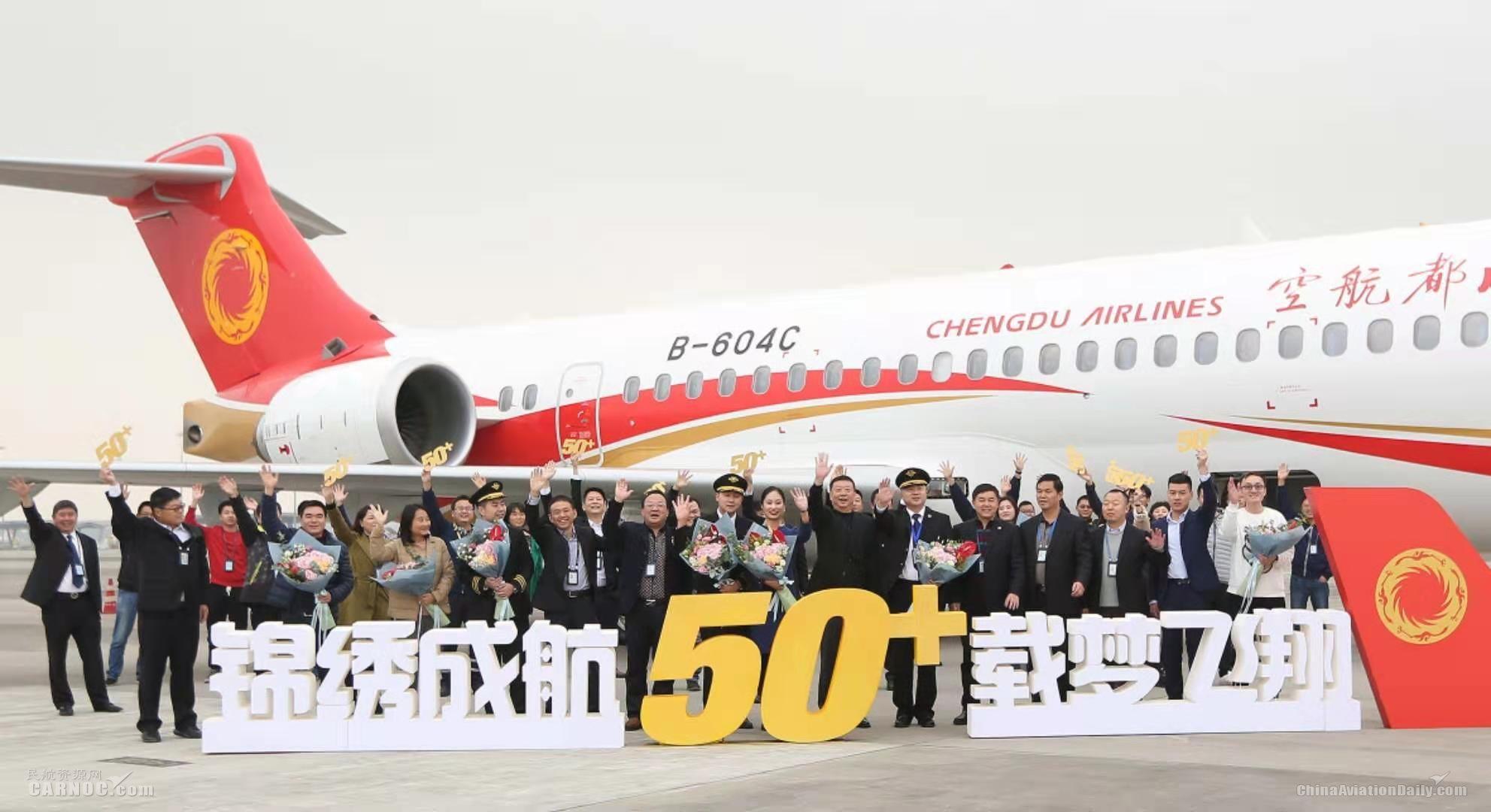 迎ARJ21新机 成都航空机队规模迈入50+
