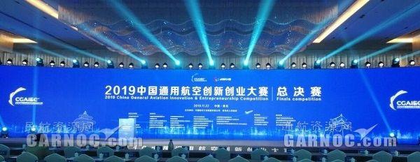 2019中国通用航空创新创业大赛总决赛在青岛成功举办