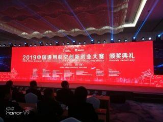 2019中國通用航空創新創業大賽獲獎名單重磅揭曉