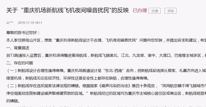 民航重庆监管局回应新航线夜间噪音扰民:已尽可能降低噪音影响