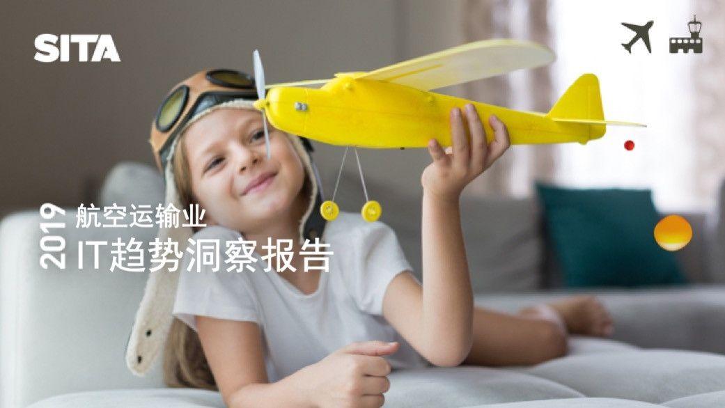 SITA发布2019航空运输业IT趋势洞察报告