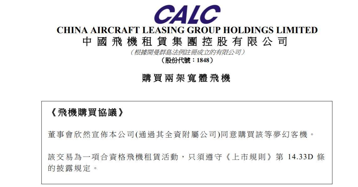 中国飞机租赁拟购买两架787梦幻客机