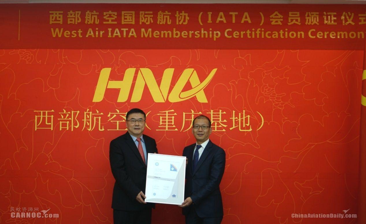 聚焦国际化 西部航空加入国际航空运输协会