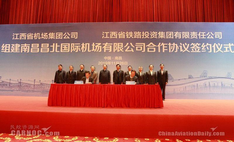 南昌昌北国际机场有限公司组建协议签订仪式举行