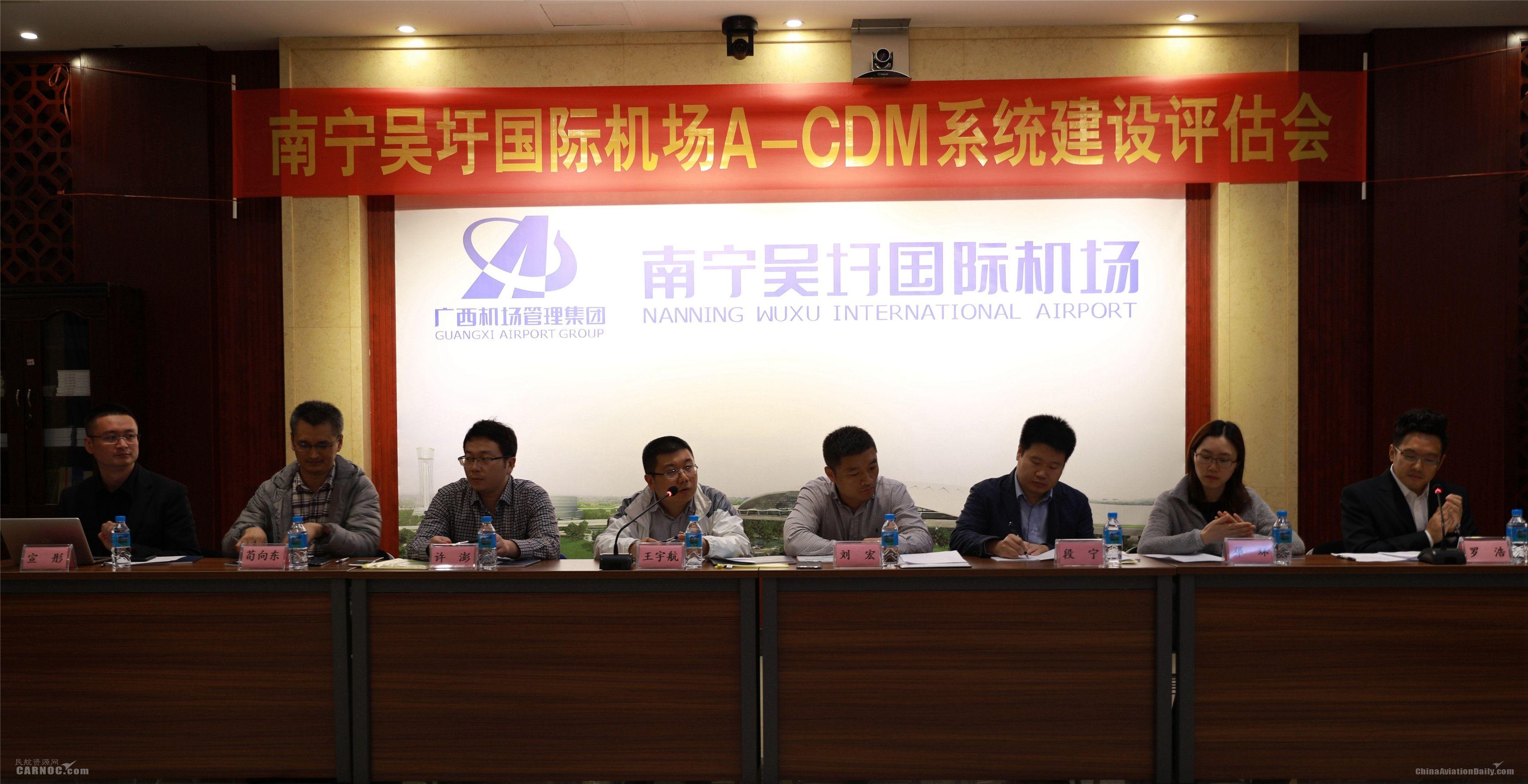 南宁机场协同决策系统(A-CDM)获民航局评估最高等级A级评价
