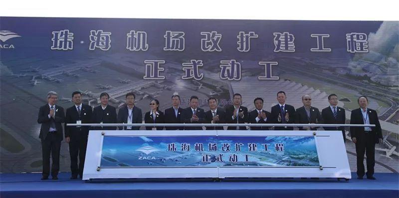 珠海机场改扩建开工 年保障能力达2750万人次
