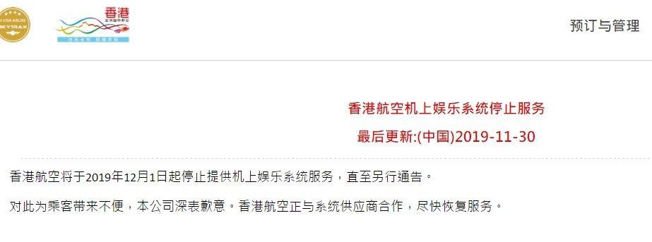 香港航空将于2019年12月1日起停止提供机上娱乐系统服务