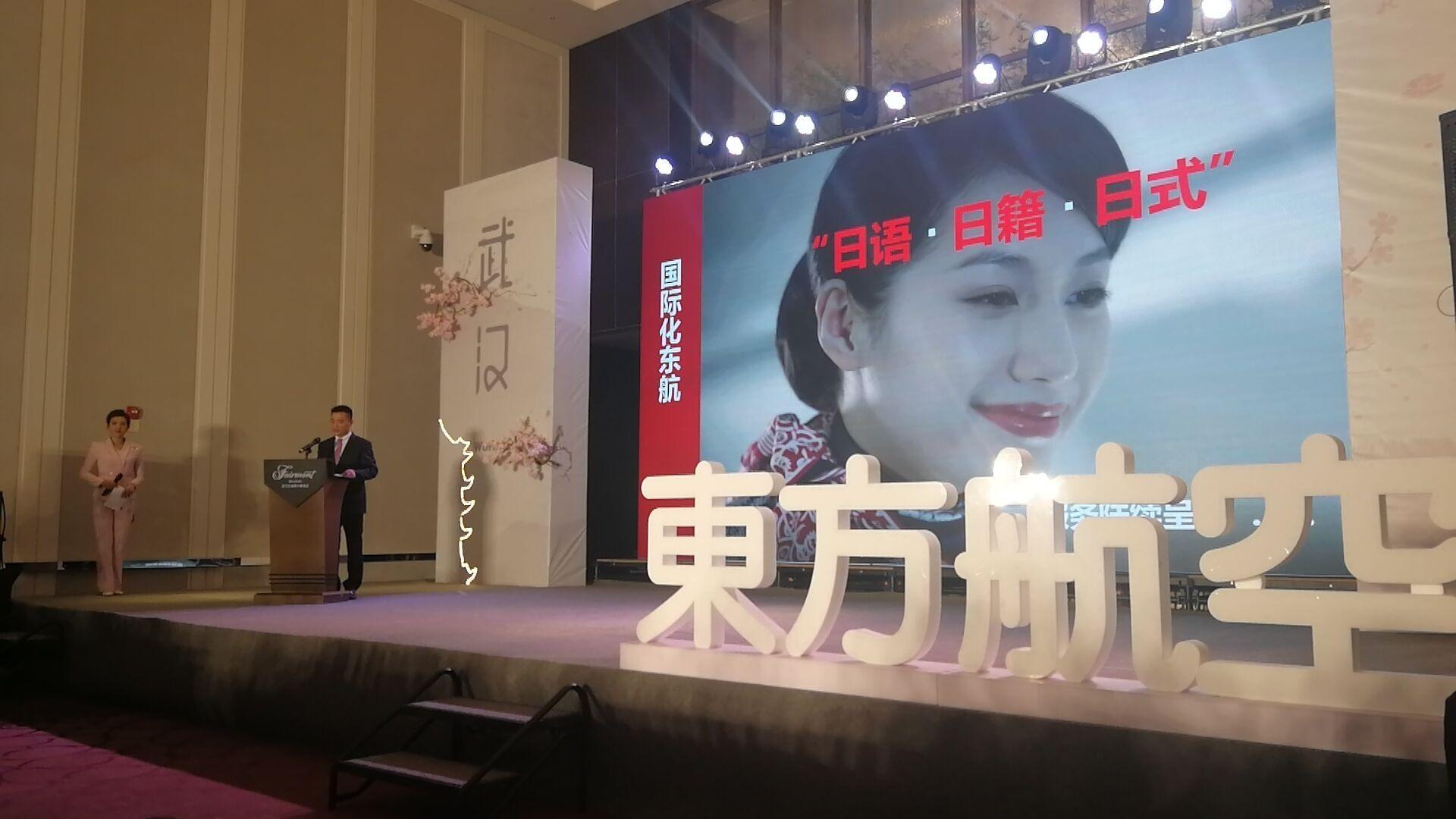 """东航武汉—东京航线明年1月开通 将引入""""日籍""""服务"""