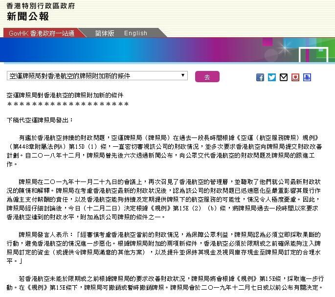 香港政府公告