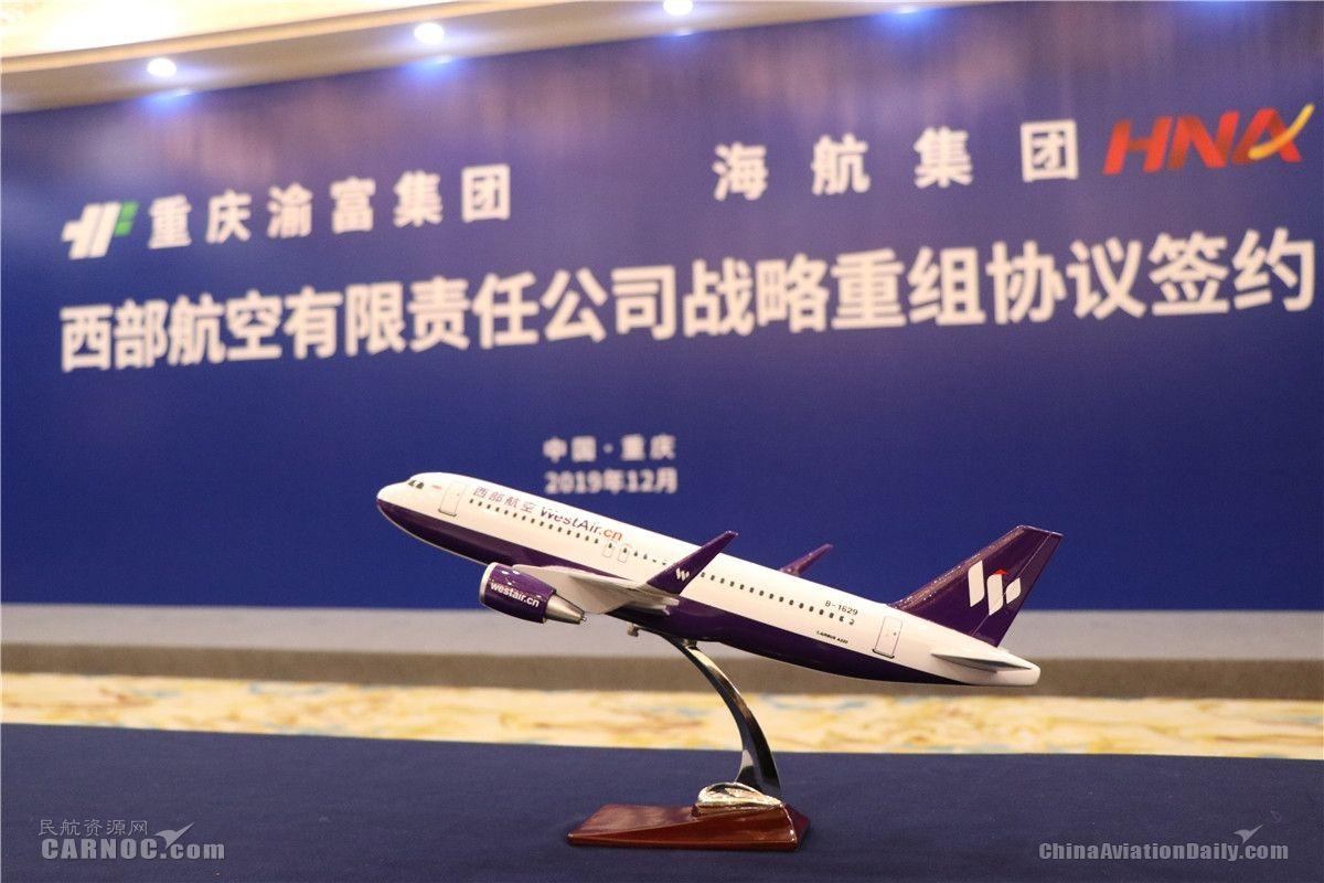 西部航空战略重组 渝富集团成为第一大股东