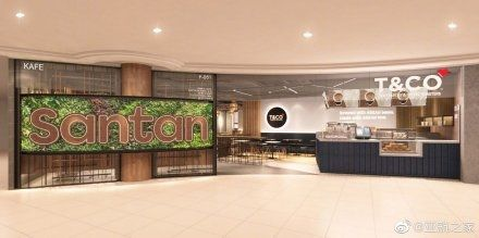 亚航SANTAN餐厅和咖啡馆