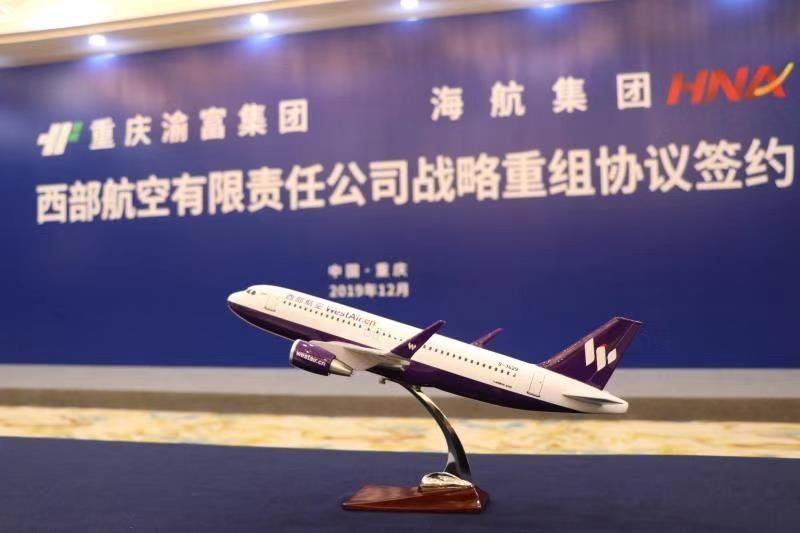 海航与渝富携手 助力重庆国际航空枢纽建设