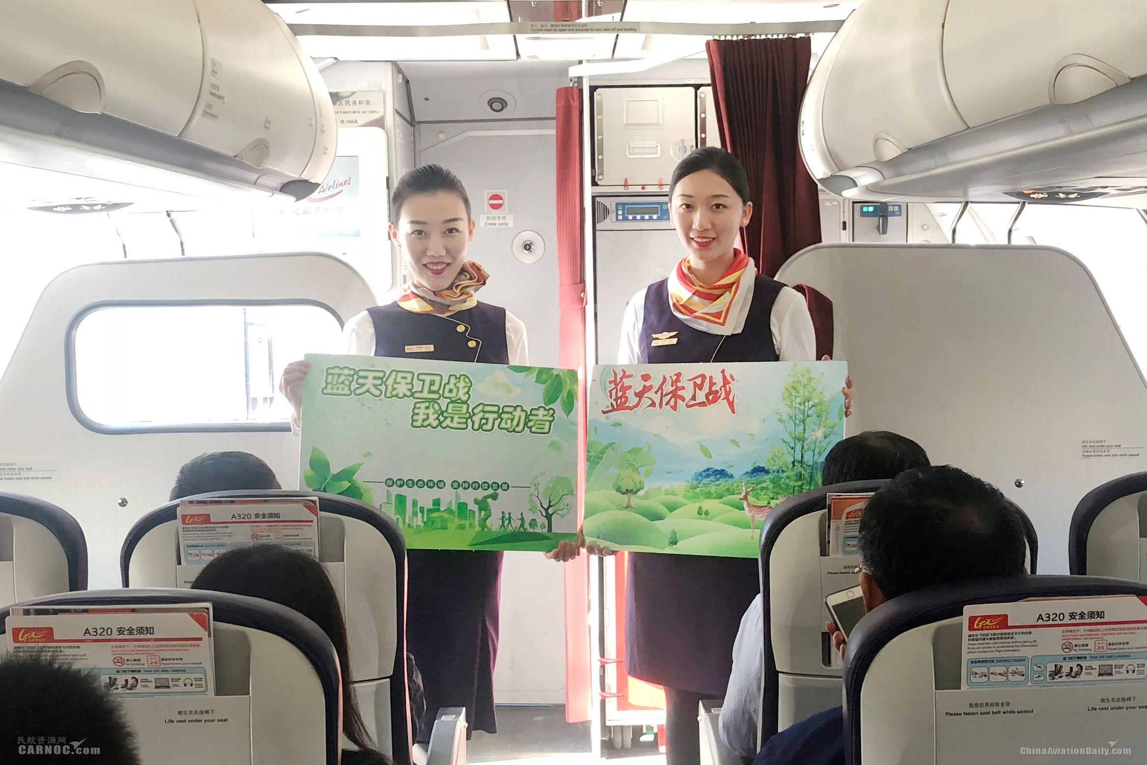 """北部湾航空:以""""绿色民航""""理念助力""""蓝天保卫战"""""""