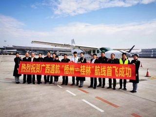 """廣西首條短途運輸航線--""""梧州—桂林""""首飛成功"""