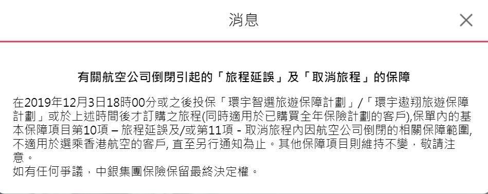 中银保险担心香港航空倒闭 已拒绝港航旅客投保旅行保障险