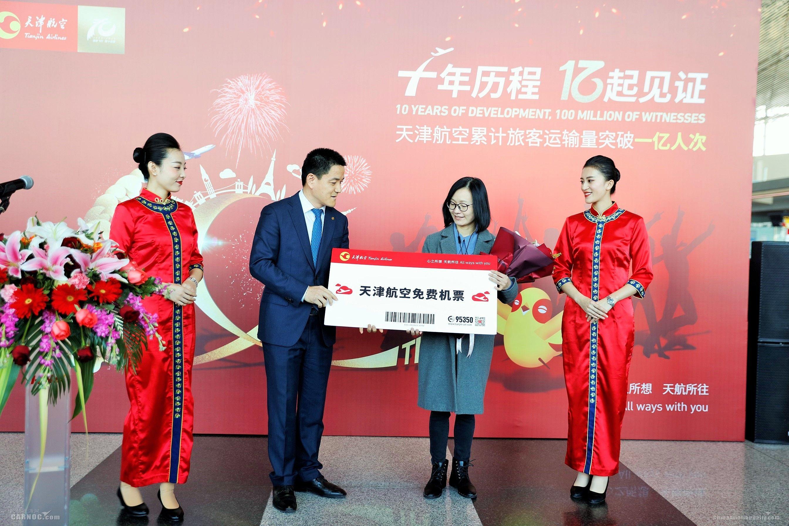 天津航空累计旅客运输量首次破亿