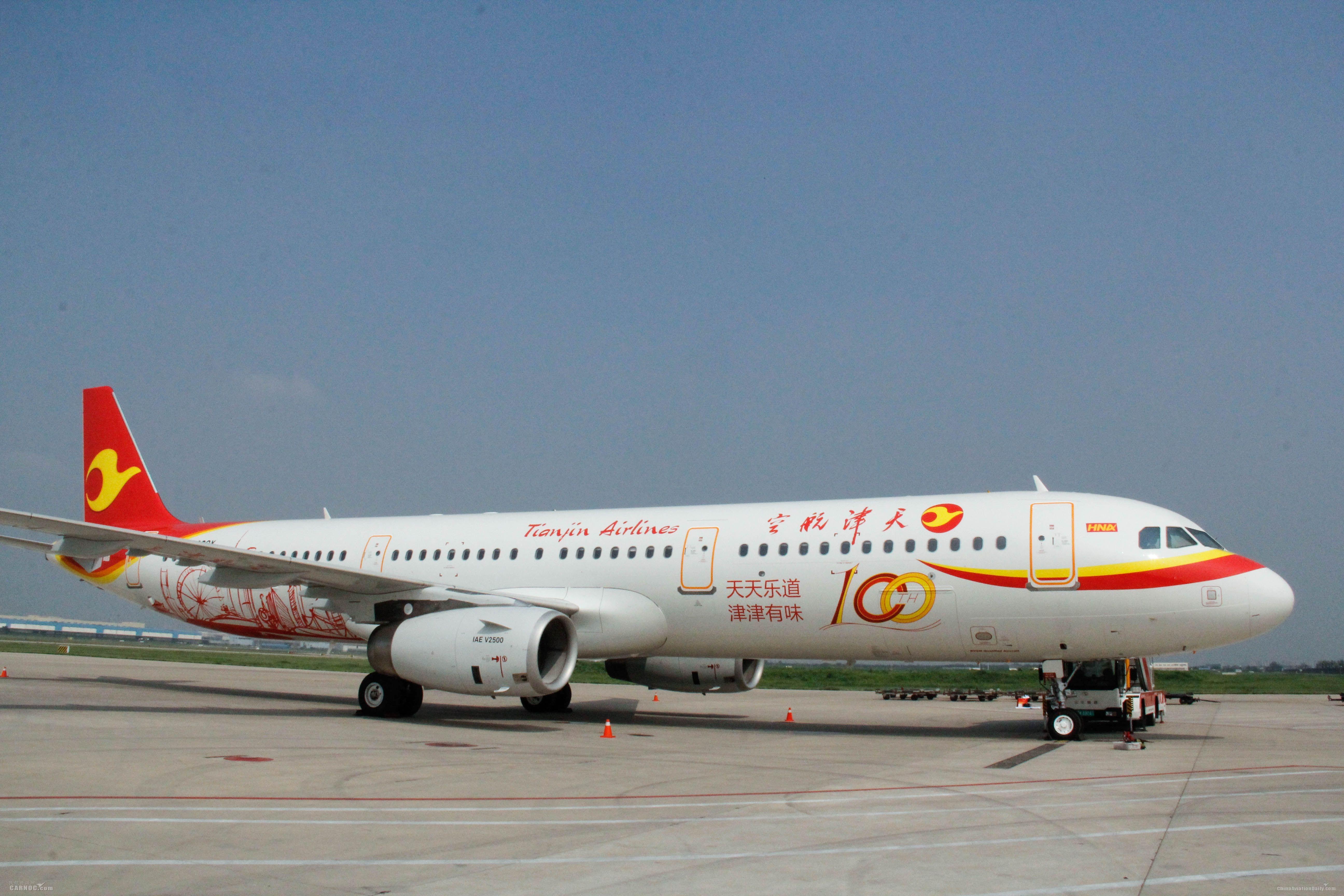 天津航空连续安全运行12年